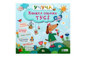 Книга Pelican Книга собачки Туси 3+ укр