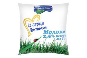 Молоко пастерізоване 2,5% Гармонія 400г плівка