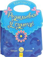 Книга Ранок Раскраски в сумочке Красивости укр