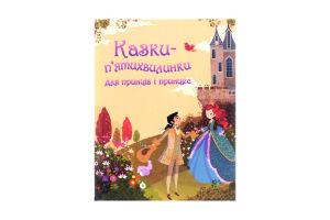 Книга Сказки-пятиминутки для принцев и принцесс КМ-БУКС 1шт