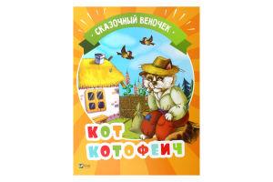 Книга Vivat Сказочный веночек Пан Коцкий рус