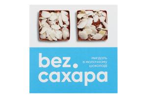 Миндаль в молочном шоколаде bezCAXAPA к/у 120г