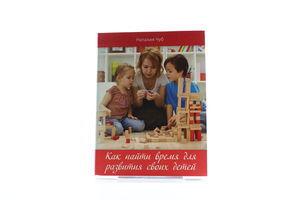 Книга Как найти время д/развития своих детей Аргумент Принт