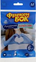 Рукавички нітрилові М Hand care Фрекен Бок 6шт