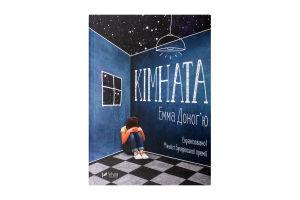 Книга Vivat Комната укр
