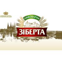 ГП ПАО «Оболонь» «Пивоварня Зиберта»