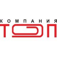 Компания ТОП