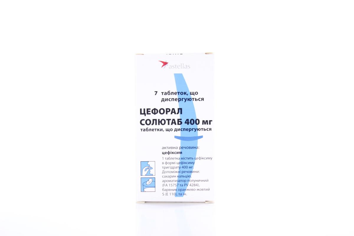 Цефорал Солютаб 400 мг 7(4607098450852): купить в интернет магазинах Украины Отзывы и цены в listex.info