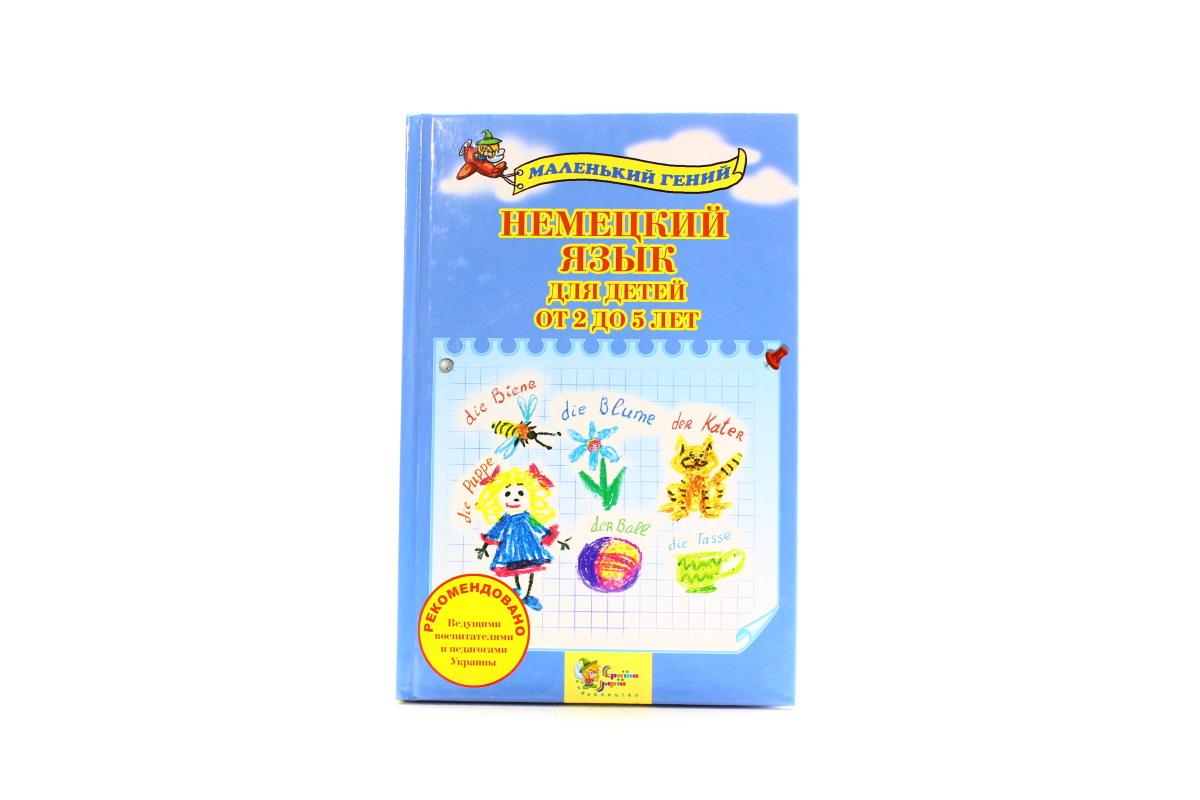 немецкие книги для детей электрогазосварщик Омске уже
